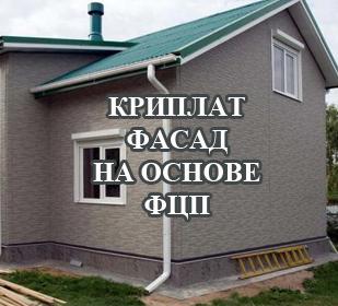 fasad_fcp