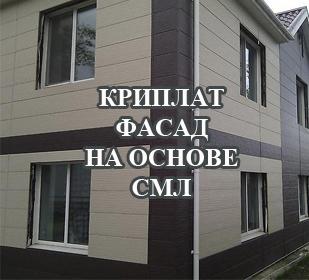 fasad_sml