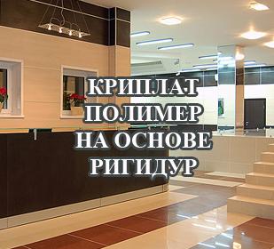 polimer_rigidur