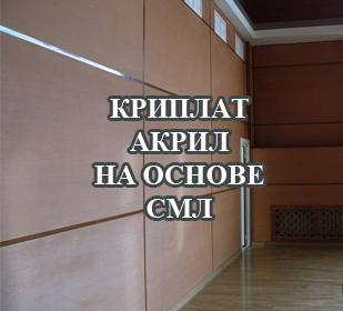 akril_sml