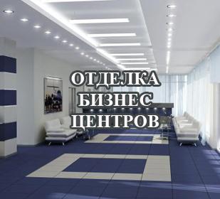 otdelka_biznes