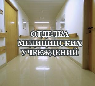 otdelka_med