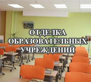 otdelka_obrazov