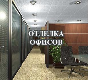 otdelka_ofisov