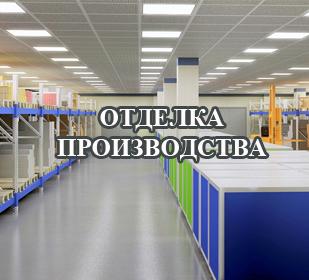 otdelka_proizvod