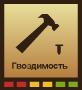 gvozdimost3